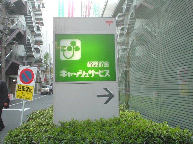 秋葉原の電気街にある郵便貯金のキャッシュサービスコーナー(ATM)です。... ゆうちょATM