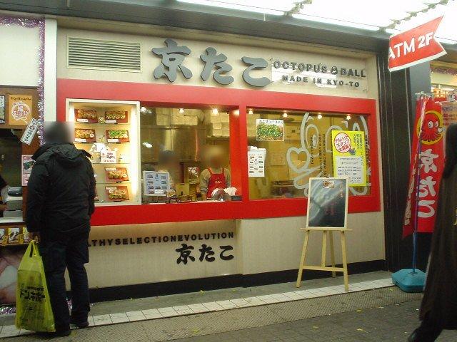 たこ焼き チェーン 店